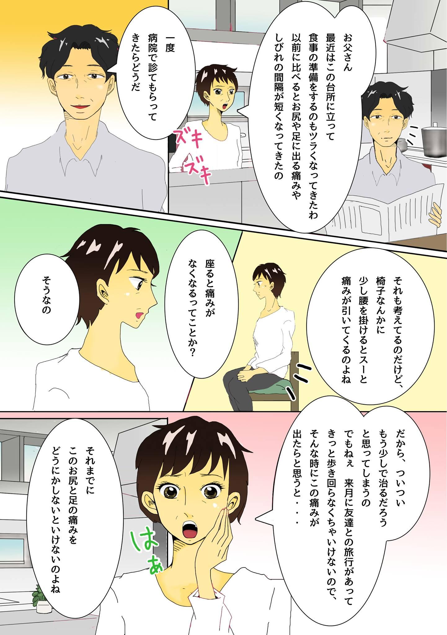 腰痛専門 せがわ接骨院漫画01