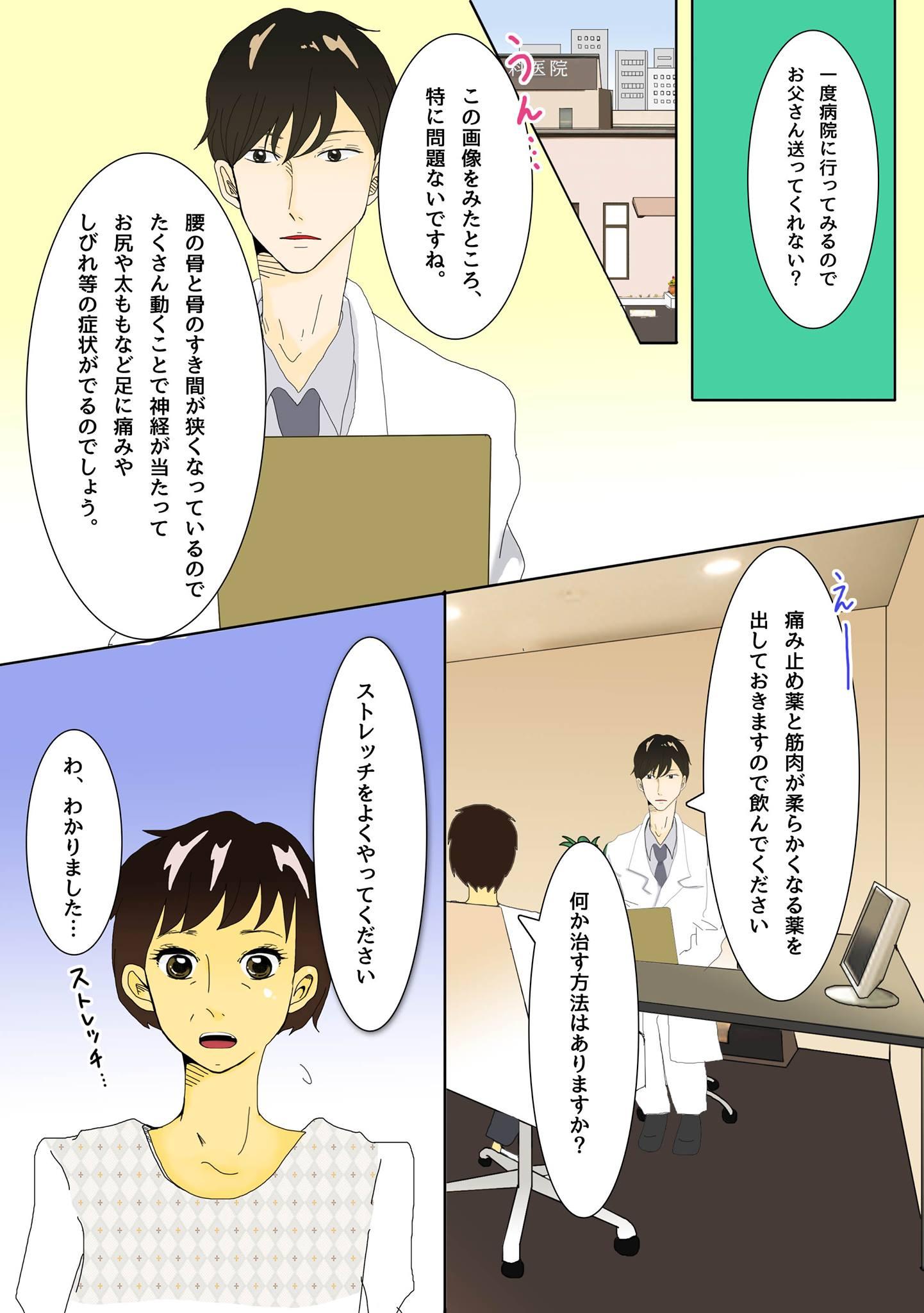 腰痛専門 せがわ接骨院漫画02