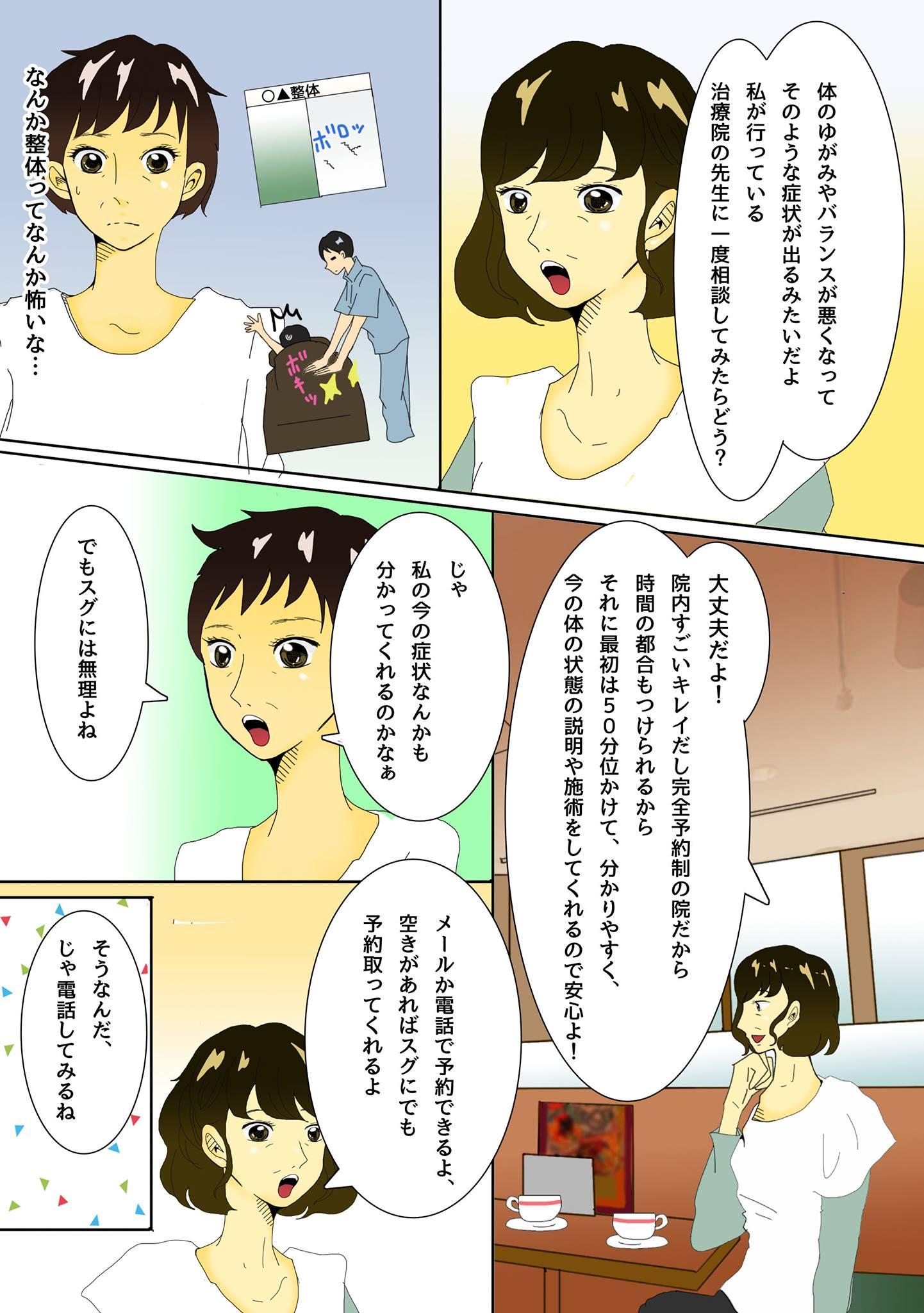 腰痛専門 せがわ接骨院漫画04