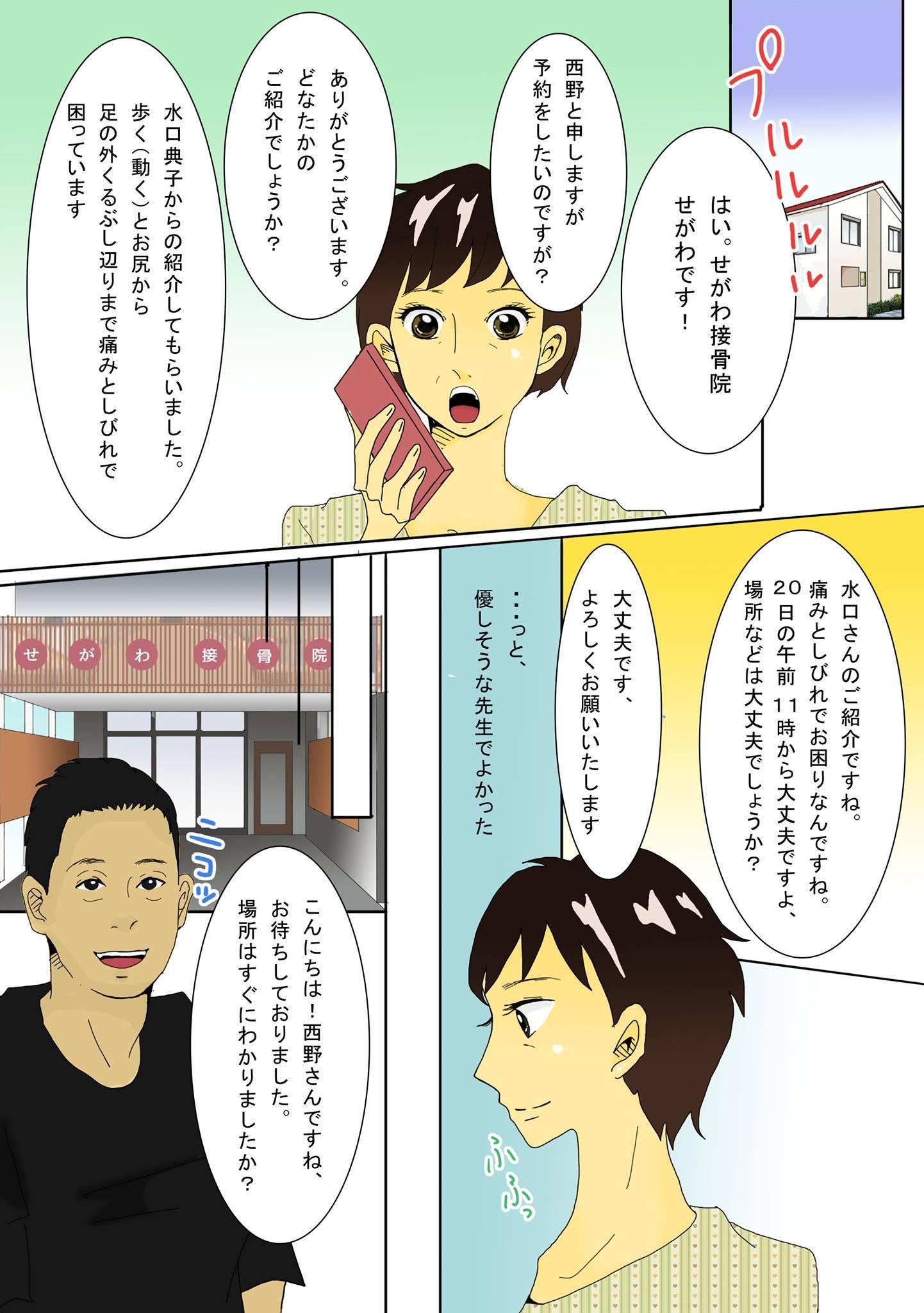 腰痛専門 せがわ接骨院漫画05