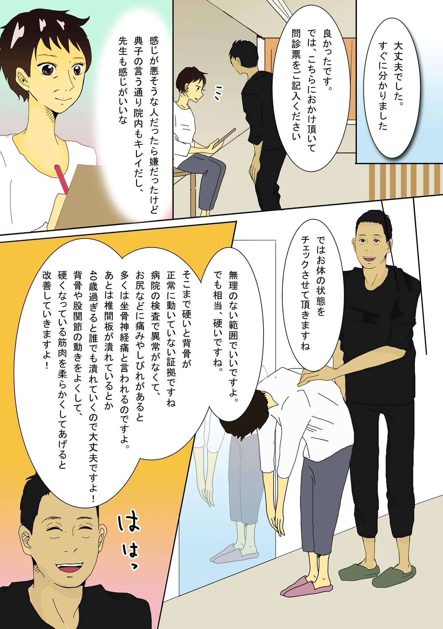 腰痛専門 せがわ接骨院漫画06