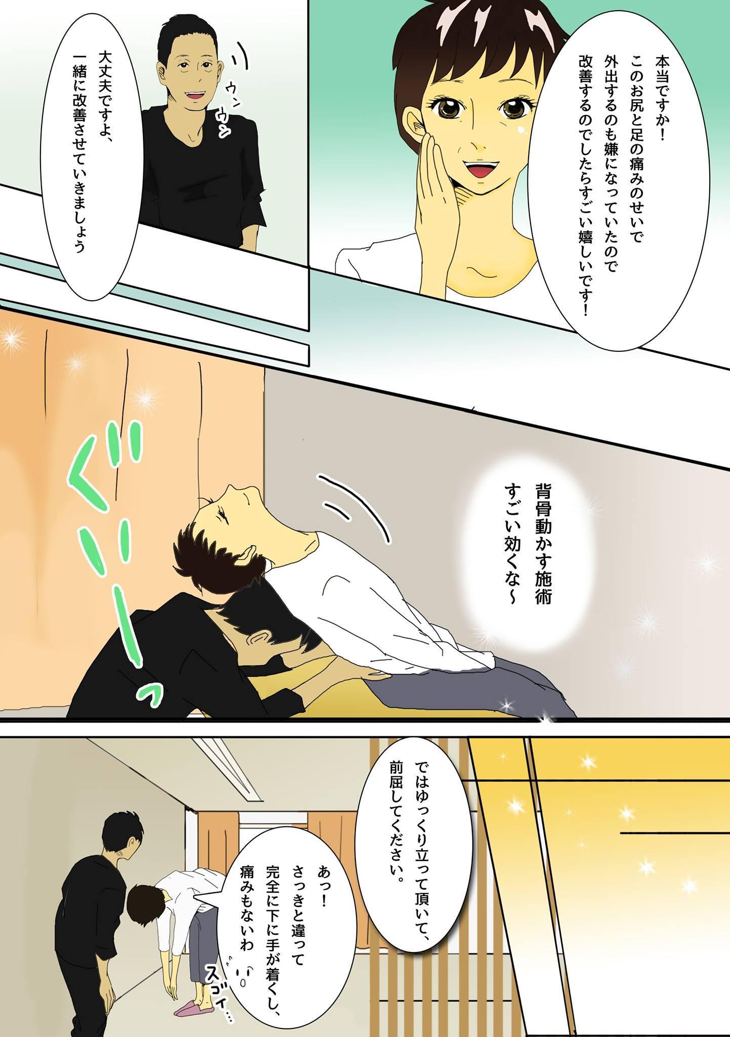 腰痛専門 せがわ接骨院漫画07
